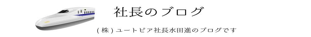 社長のブログ